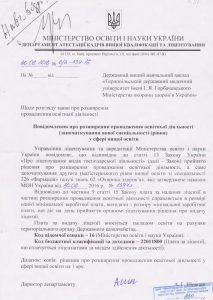 rozshirennya-navchalnoyi-diyalnosti3-1