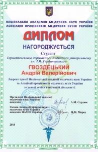 gvozd-195x300