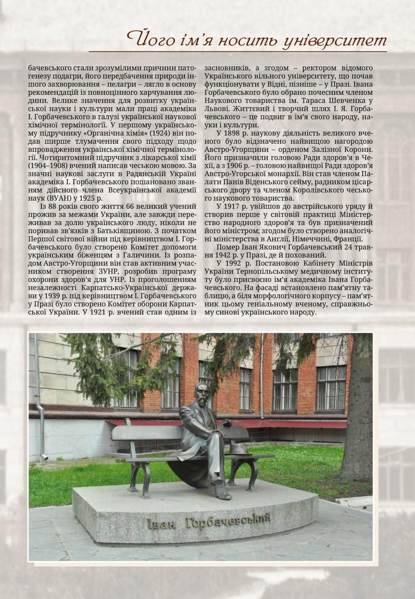 Горбачевський 2