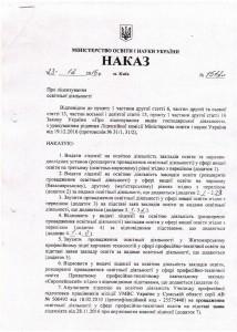 Наказ Про ліцензування (1)-1