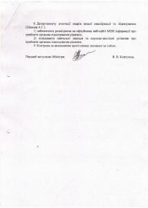 Наказ Про ліцензування (1)-2