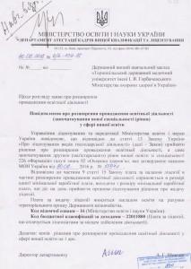 rozshyrennya-navchalnoyi-diyalnosti3-1