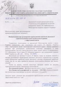 rozshyrennya-osvitnoyi-diyalnosti-1