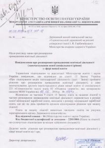 rozshyrennya-osvitnoyi-diyalnosti2-1