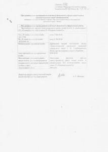 rozshyrennya-osvitnoyi-diyalnosti2-2