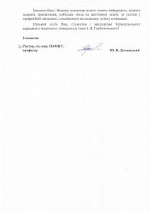 Лист подяки-2
