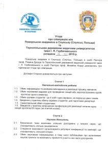 Угода Слупськ укр 1
