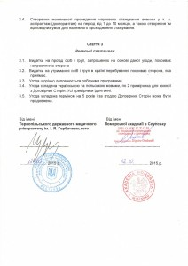 Угода Слупськ укр 2