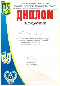 II місце 50м. бат. Табака Олена