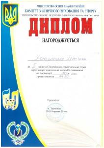 II місце 50м.брас Холодинська Христина