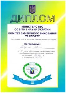 III місце 50м.батерфляй Перкій Юля