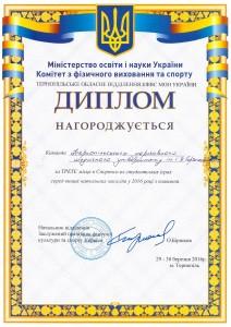 III місце ТДМУ ім.І.Я.Горбачевського