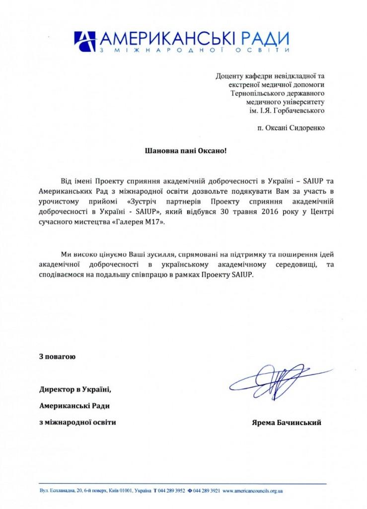 Подяка ТДМУ за участь в Проекті сприяння доброчесності в Україні
