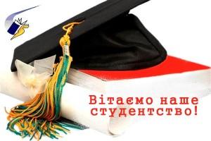 vitannya_den_studenta_2014