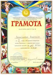 Анастасія Максімова 2місце 100м.бат.
