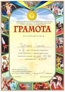 Ірина Турська 3місце 100м.в.с.