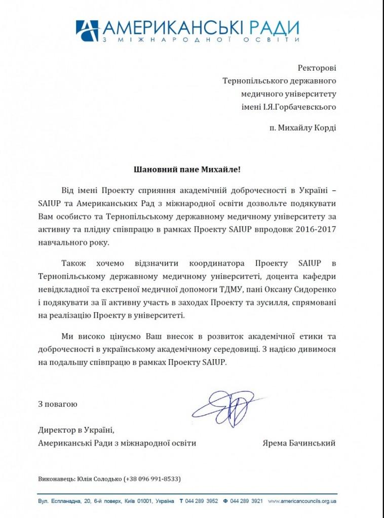 ТДМУ отримав подяку за участь у Проекті сприяння академічній доброчесності в Україні