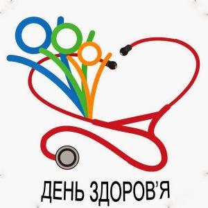 Запрошуємо відвідати і взяти участь у Дні здоров'я