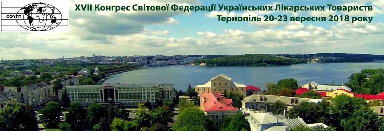 20 вересня розпочне роботу XVII Конгрес Світової федерації українських лікарських товариств