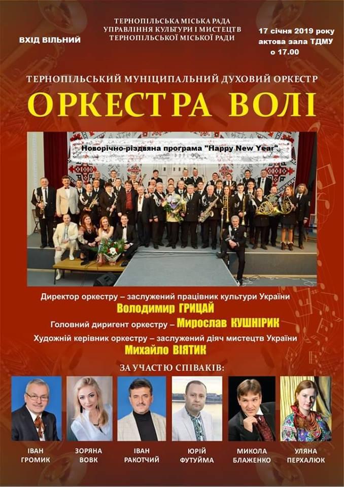 """Святковий концерт Тернопільського муніципального духового оркестру """"Оркестра волі"""" в ТДМУ"""