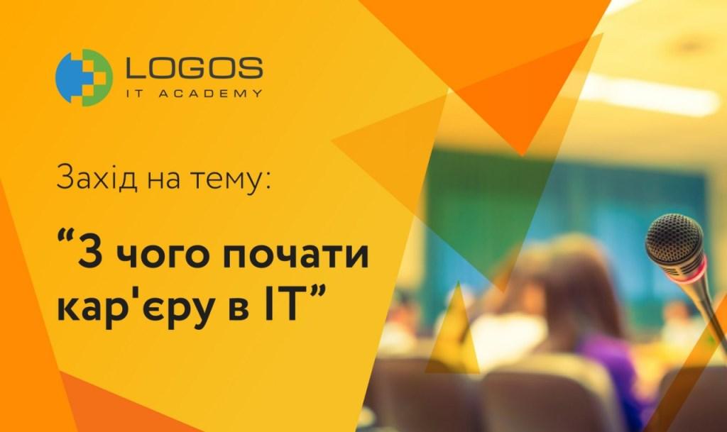 Тренінг-презентація від Львівської IT Академії LOGOS на тему: «З чого почати кар'єру в ІТ»
