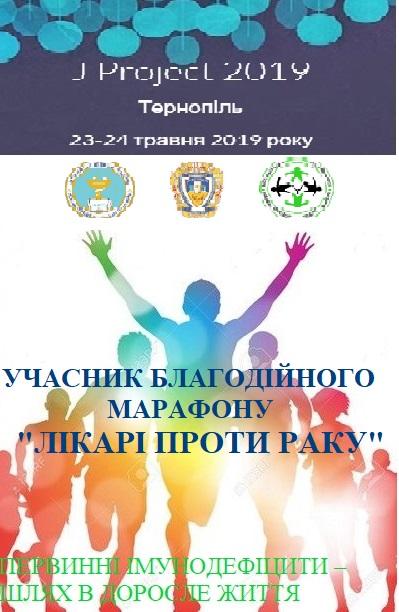 Благодійний марафон «Лікарі проти раку»