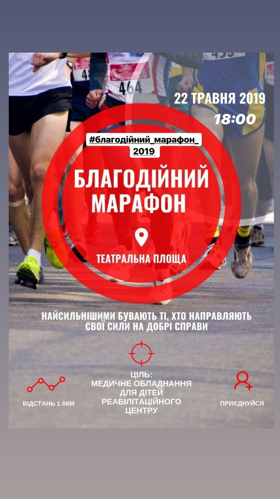 Благодійний марафон 2019