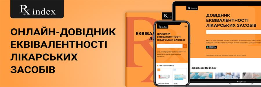 rx.ua